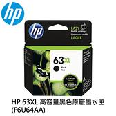 HP 63XL 高容量黑色原廠墨水匣 (F6U64AA)