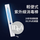 IDEA 紫外線殺菌燈 電池款 攜帶 旅行 出國 戶外 防疫 消毒 清潔 快速殺菌 紫外線 消毒燈
