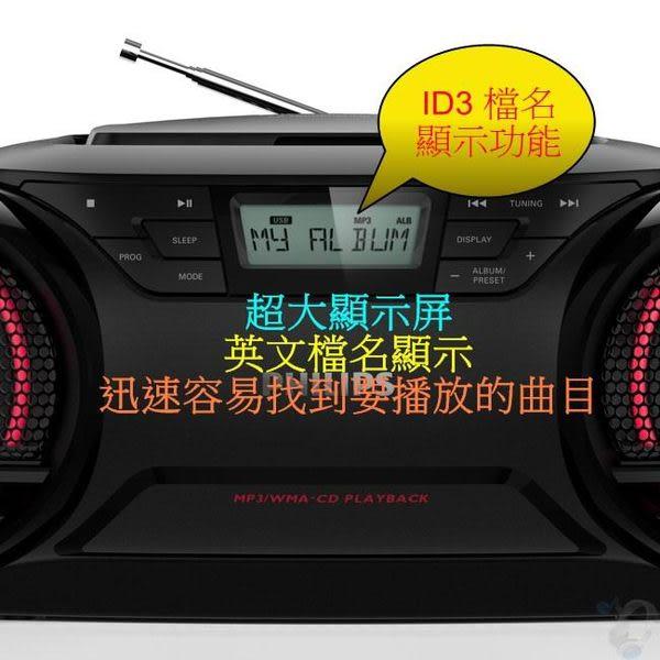 【音響達人商城】PHILIPS飛利浦USB手提音響(AZ3831)送音樂CD(可刷卡/公司貨/免運費)