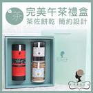 午茶夫人 完美午茶禮盒(1款茶2款餅乾) 中秋/過年/送禮/茶包/餅乾禮盒