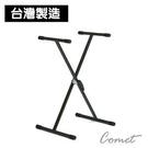 電子琴架(X型單管)台灣製造 KB-210