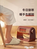 edon小K暖風取暖器家用電暖氣節能省電小型烤火爐大面積熱風機 ATF 電壓:220v 魔法鞋櫃