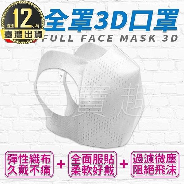 【外銷日本 3D透氣口罩 】成人3D口罩 MIT台灣製造 3D立體口罩 非醫療口罩