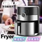 【GPLUS拓勤】G-PLUS 5L 多功能氣炸鍋