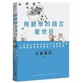 用數學的語言看世界(一位博士爸爸送給女兒的數學之書.發現數學真正的趣味價值與美)