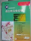 【書寶二手書T1/進修考試_IEY】新護理師捷徑10-微生物學13/e_謝伯潛