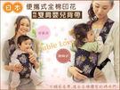Double Love【FA0011】SANDEXICA 花朵 輕巧 兩用 背帶-便攜式 全棉 印花 雙肩 /嬰兒 背帶(彌月禮 嬰兒用品)
