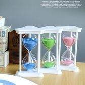 沙漏 時間沙漏計時器30/45/60分鐘兒童擺件創意家居裝飾品生日禮物男女 城市科技
