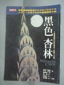【書寶二手書T8/一般小說_HJI】黑色杏林_麥可 帕默