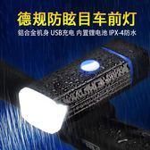 自行車燈夜騎強光手電筒山地車前燈USB充電單車配件騎行裝備 SMY11943【123休閒館】TW