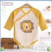 寶寶包屁衣長袖三角爬0-3個月春秋嬰兒連身衣新生兒衣服純棉哈衣 怦然心動
