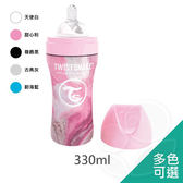 瑞典炫客Twistshake 不銹鋼奶瓶330ml (多色可選)【佳兒園婦幼館】