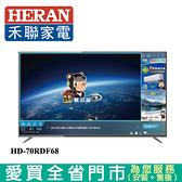 HERAN禾聯70型4K智慧聯網液晶顯示器_含視訊盒HD-70RDF68含配送+安裝【愛買】