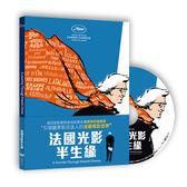 【停看聽音響唱片】【DVD】法國光影半生緣