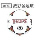 【成功 success】40252  #5彩色足球 /個