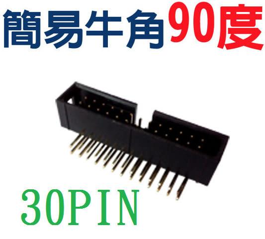 [ 中將3C ]  IDC連接頭  簡易牛角90度  30PIN     (JI-R30P-B)