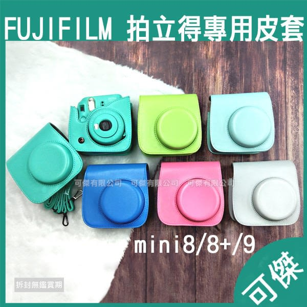 FUJIFILM 拍立得相機 mini8 mini8+ mini9 相機包 皮質包 復古包 復古皮套 加蓋 附背帶 可傑