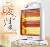 長虹取暖器電暖氣暖風機家用小太陽節能省電烤火多功能速熱電熱 igo漾美眉韓衣