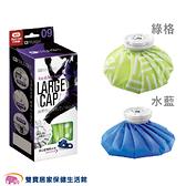 MUVA 大口徑冰熱雙效水袋 9吋 冷熱水袋 冰袋 熱水袋 冰熱水袋 熱敷 冰敷 舒緩