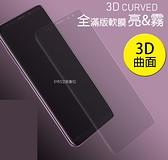 【滿版軟膜】抗藍光/亮/霧 紅米Note10Pro 紅米Note10 紅米Note10s 手機螢幕貼保護貼