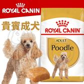 【培菓寵物48H出貨】BHN 法國新皇家飼料《貴賓成犬PDA》3KG