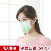 【順易利】台灣製-三層平面成人醫用口罩9x17.5cm(50片/盒)綠一盒