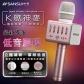 【SANAUI山水】K歌神麥(SB-K66)手機k歌麥克風 藍芽喇叭