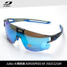 Julbo 太陽眼鏡AEROSPEED AF J5021121 AF / 城市綠洲 (太陽眼鏡、跑步騎行鏡、抗UV)