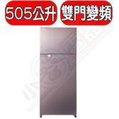 TOSHIBA東芝【GR-H55TBZ(N)】505公升雙門變頻冰箱