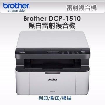 超便宜☆ Brother DCP-1510 黑白雷射複合機