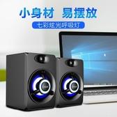 S-18家用音響低音炮多媒體台式機電腦手機迷你小音箱有源有線USB  完美居家生活館