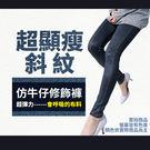 【5B2F 五餅二魚】仿牛仔修飾褲(會呼吸的布料-3M吸濕排認證)