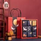 中秋禮品盒 中秋蛋黃酥月餅禮盒包裝盒子高檔 創意鶴喜餅雙層禮品空盒8粒裝
