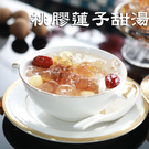【大口市集】養顏桃膠木耳蓮子甜湯5包(8...