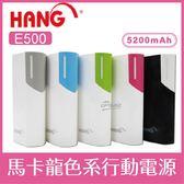 HANG 行動電源 5200mAh E500 馬卡龍色系