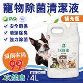 次綠康寵物專用除菌清潔液補充瓶4L 寵物清潔 狗清潔 除臭 次綠康 強力殺菌 寵物殺菌