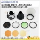 神牛 GODOX AK-R1 V1 AD200 H200R 專用套件公司貨 磁吸套組 含蜂巢 束光筒 柔光片閃燈配件