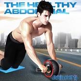 健腹輪 自動回彈健腹輪腹肌輪男士訓練器  野外俱樂部