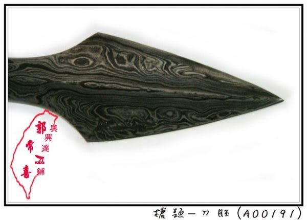郭常喜與興達刀具-手工限量刀品 槍頭-刀胚 (A0191)手工鍛打積層鋼