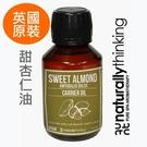NT 甜杏仁油 100ml。Almond...