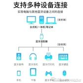 嶸鑫源電腦藍芽適配器臺式機筆記本USB藍芽耳機音響滑鼠鍵盤手機打印機手柄通用 阿卡娜