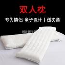 雙人長枕頭1.2米1.5米1.8m長款一體情侶枕家用低薄枕芯全棉送枕套 NMS設計師生活百貨