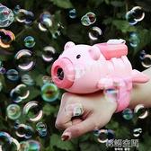 泡泡機 手戴小豬泡泡機兒童網紅少女心ins女孩2歲電動吹泡泡槍4男孩5玩具