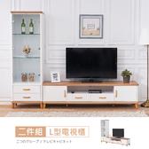 【時尚屋】[MX8]寶格麗8尺L型電視櫃MX8-A14-16+A14-18免運費/免組裝/L型電視櫃