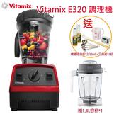 【富樂屋】Vitamix E320 調理機