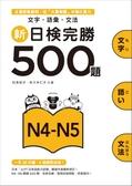(二手書)新日檢完勝500題N4-N5:文字.語彙.文法