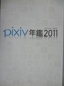 【書寶二手書T1/繪本_QFL】pixiv 年鑑 2011 Official Book_日文
