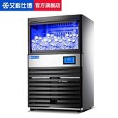 製冰機 艾科仕德制冰機 奶茶店85kg100公斤全自動小型方冰冰塊制冰機220V   麻吉鋪