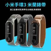 【免運】送保護貼 小米手環3 錶帶 米蘭尼斯 金屬腕帶 小米3 手環帶 替換帶 腕帶 不鏽鋼 手錶帶