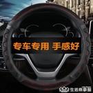 廣汽傳奇傳祺gs4gs8gs3汽車用品2020款專用7四季通用防滑方向盤套 NMS生活樂事館